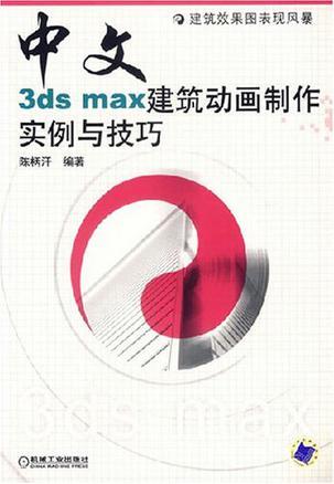 中文3ds max建筑动画制作实例与技巧