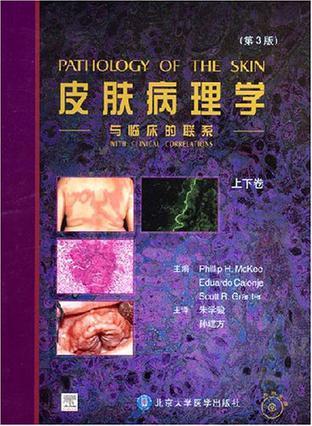 皮肤病理学(上下卷)