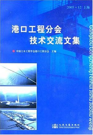 港口工程分会技术交流文集
