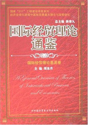 国际经贸理论基源卷-国际经贸理论通鉴