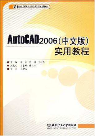 AutoCAD2006(中文版)