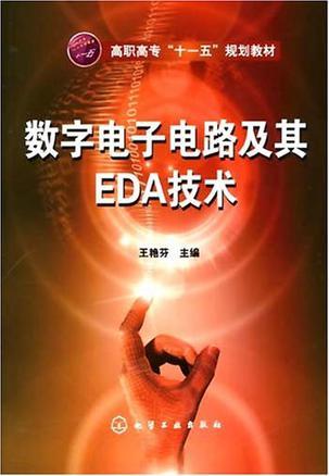 数字电子电路及其EDA技术