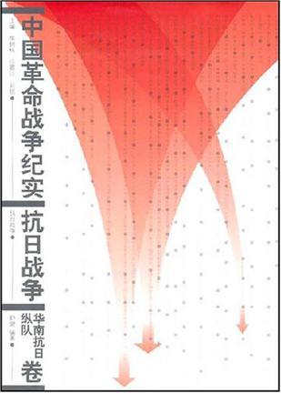 中国革命战争纪实·抗日战争·华抗日纵队卷