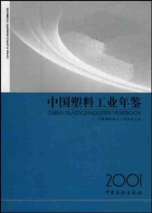 中国塑料工业年鉴