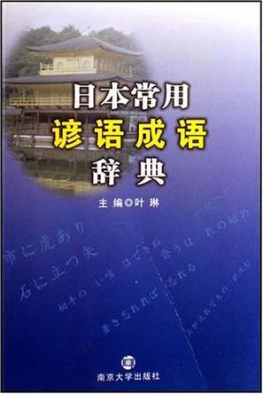日本常用谚语成语辞典