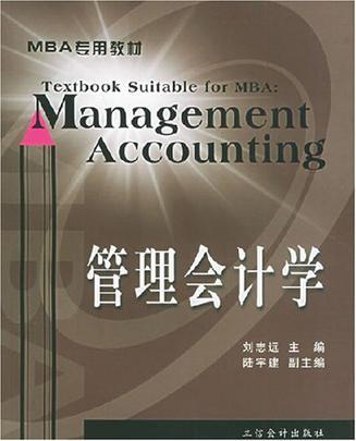 管理会计学