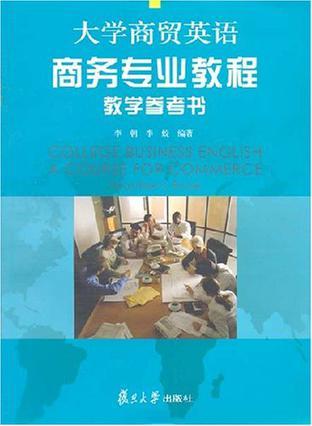 大学商贸英语商务专业教程教学参考书