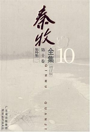 秦牧全集(第十卷)