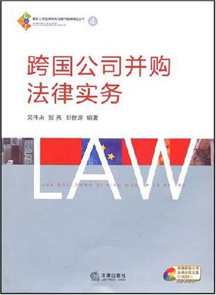 跨国公司并购法律实务