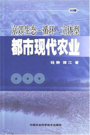 京郊生态-循环-立体型都市现代农业