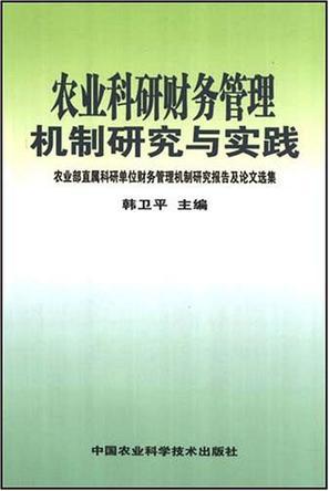 农业科研财务管理机制研究与实践