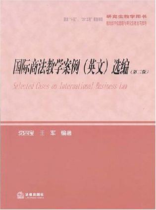 国际商法教学案例