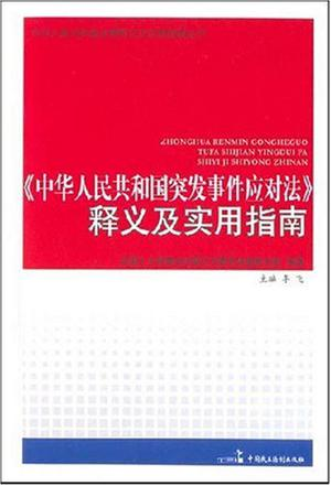 《中华人民共和国突发事件应对法》释义及实用指南