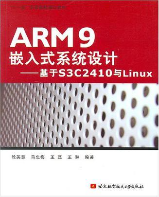 ARM9嵌入式系统设计