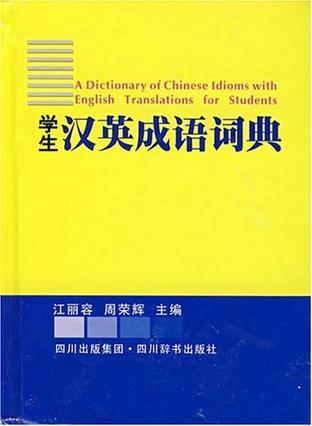 学生汉英成语词典
