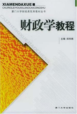 财政学教程