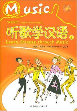 听歌学汉语1