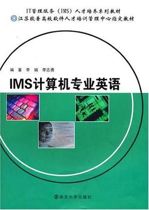 IMS计算机专业英语