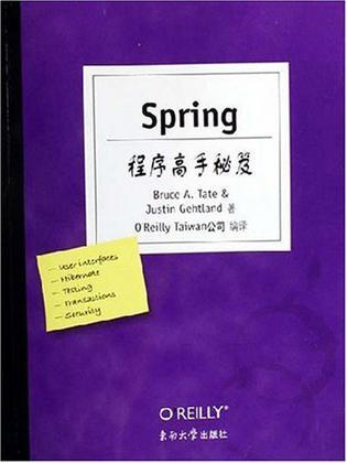 Spring程序高手秘笈