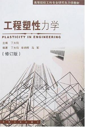 工程塑性力学