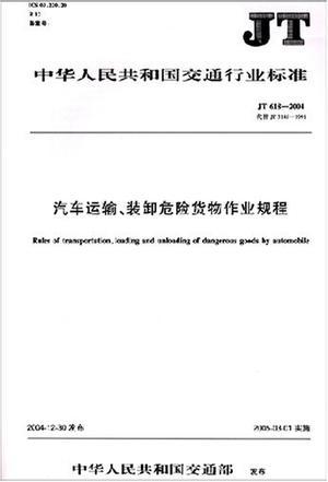 JT中华人民共和国交通行业标准