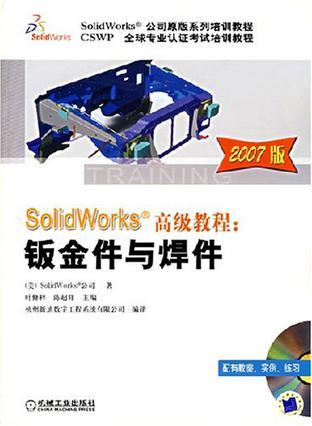 SolidWorks高级教程