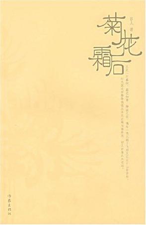 《菊花霜后》txt,chm,pdf,epub,mobi電子書下載