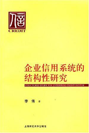 企业信用系统的结构性研究