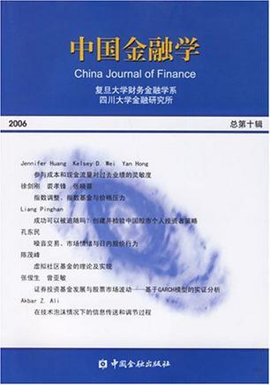 2006-中国金融学-总第十辑