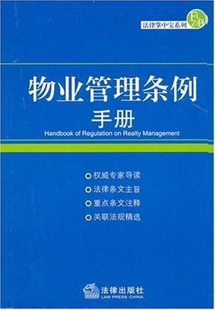 物业管理条例手册