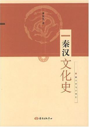 秦汉文化史