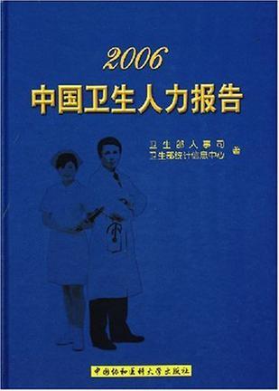 2006中国卫生人力报告