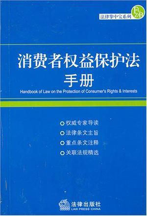 消费者权益保护法手册