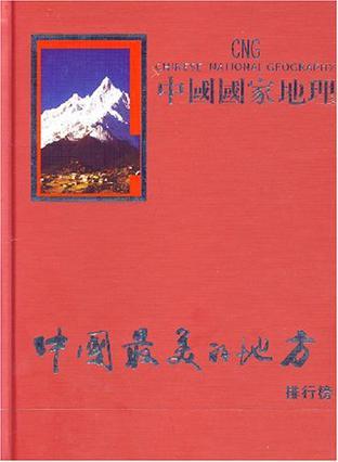 中国国家地理(选美中国)