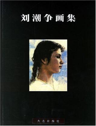 刘潮争画集