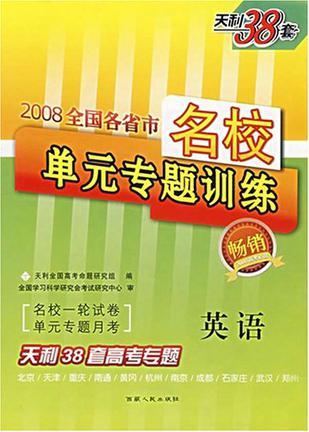 2008全国各省市名校单元专题训练英语