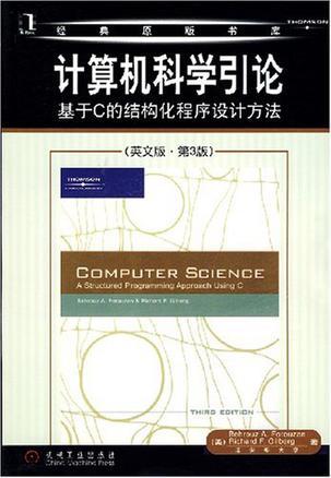 计算机科学引论