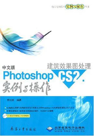 中文版Photoshop CS2建筑效果图处理实例与操作