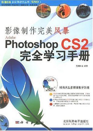 影像制作完美风暴Photoshop CS2完全学习手册