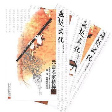 燕赵文化丛书第二辑(全三册)