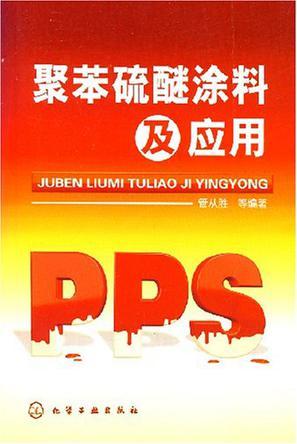 聚苯硫醚涂料及应用