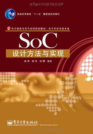 SoC设计方法与实现