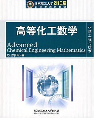 高等化工数学