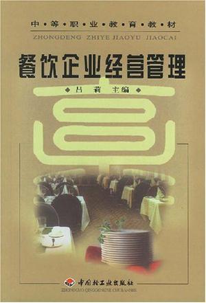 餐饮企业经营管理/中等职业教育教材