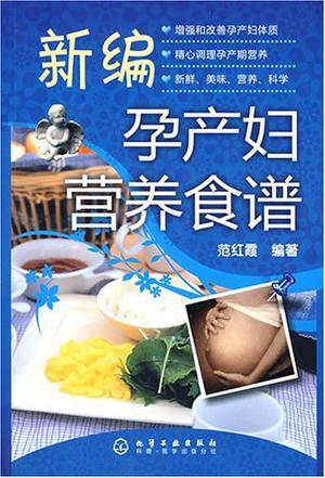 新编孕产妇营养食谱