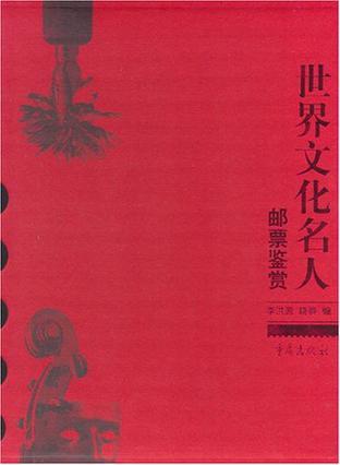世界文化名人邮票鉴赏