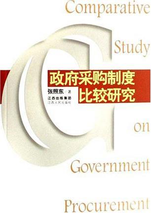 政府采购制度比较研究
