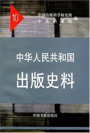 中华人民共和国出版史料10