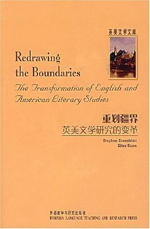 重划疆界-英美文学研究的变革