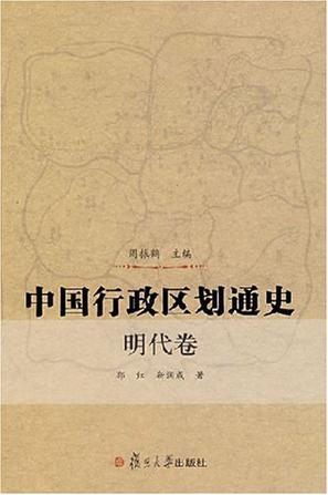 中国行政区划通史·明代卷
